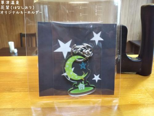 20200709草津温泉カフェ花栞(はなしおり)オリジナルキーホルダー (2)
