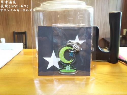 20200709草津温泉カフェ花栞(はなしおり)オリジナルキーホルダー (7)