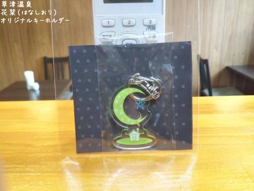 20200709草津温泉カフェ花栞(はなしおり)オリジナルキーホルダー (8)