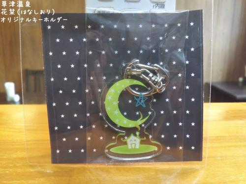 20200709草津温泉カフェ花栞(はなしおり)オリジナルキーホルダー (10)