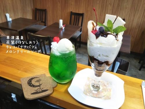 20200711草津温泉カフェ花栞(はなしおり)チョコバナナパフェ、メロンクリームソーダ
