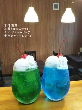 20200712草津温泉カフェ花栞(はなしおり)メロンクリームソーダ、青空のクリームソーダ