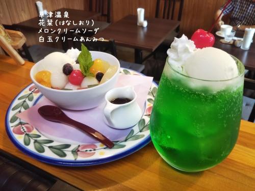 20200713草津温泉カフェ花栞(はなしおり)白玉クリームあんみつ、メロンクリームソーダ
