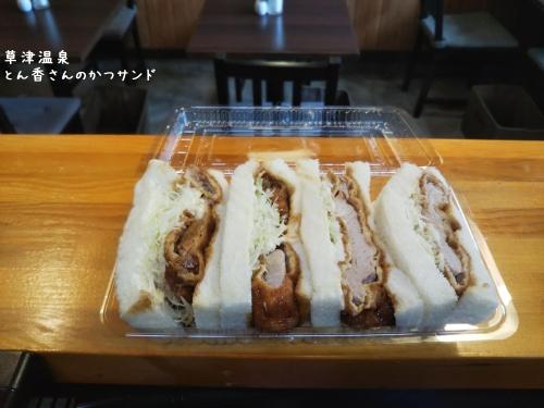 20200714草津温泉カフェ花栞(はなしおり)とん香さんからかつサンドを頂きました