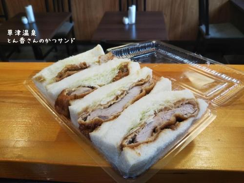 20200714草津温泉カフェ花栞(はなしおり)とん香さんからかつサンドを頂きました2