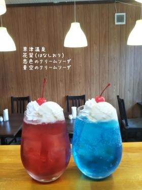 20200716草津温泉カフェ花栞(はなしおり)恋色のクリームソーダ、青空のクリームソーダ