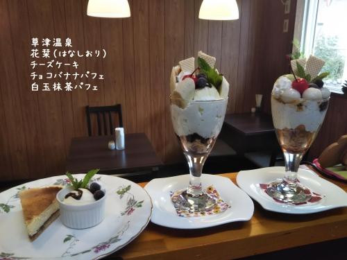20200717草津温泉カフェ花栞(はなしおり)チーズケーキ、チョコバナナパフェ、白玉抹茶パフェ