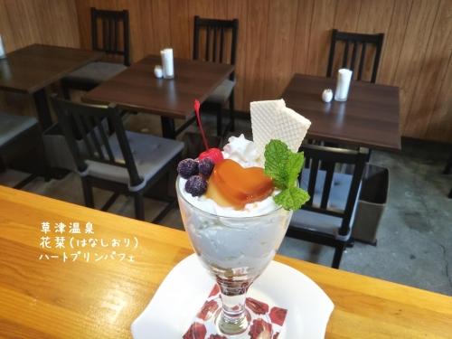 20200718草津温泉カフェ花栞(はなしおり)プリンパフェ