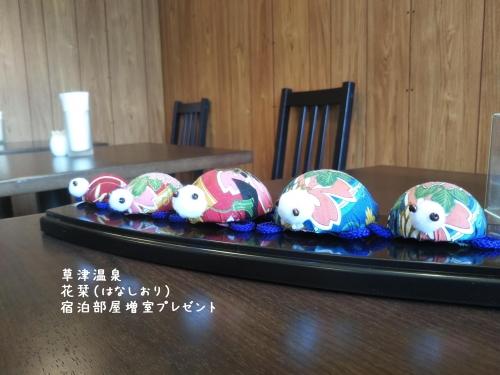 20200718草津温泉カフェ花栞(はなしおり)宿泊新部屋増室プレゼント1