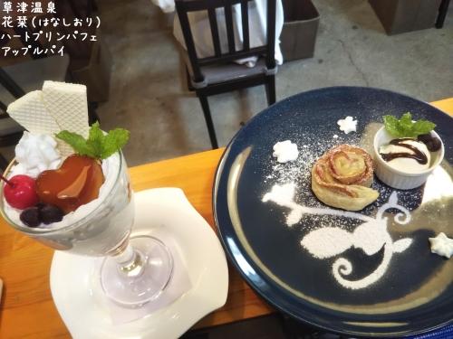 20200719草津温泉カフェ花栞(はなしおり)ハートプリンパフェ、アップルパイ
