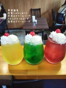20200720草津温泉カフェ花栞(はなしおり)月光のクリームソーダ、メロンクリームソーダ、恋色のクリームソーダ
