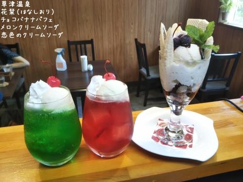 20200721草津温泉カフェ花栞(はなしおり)メロンクリームソーダ、恋色のクリームソーダ、チョコバナナパフェ
