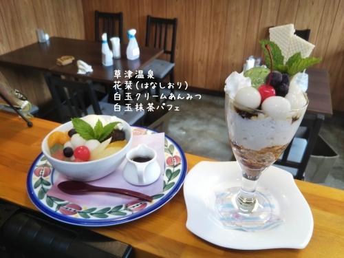 20200723草津温泉カフェ花栞(はなしおり)白玉クリームあんみつ、白玉抹茶パフェ