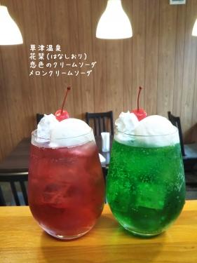 20200724草津温泉カフェ花栞(はなしおり)恋色のクリームソーダ、メロンクリームソーダ