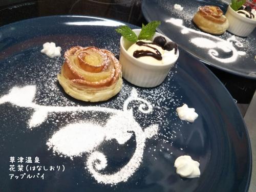 20200725草津温泉カフェ花栞(はなしおり)アップルパイ