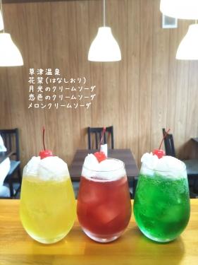 20200726草津温泉カフェ花栞(はなしおり)月光のクリームソーダ、恋色のクリームソーダ、メロンクリームソーダ