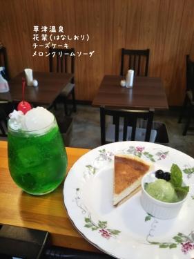 20200727草津温泉カフェ花栞(はなしおり)メロンクリームソーダ、チーズケーキ