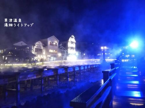 20200728群馬県草津町、湯畑ライトアップ