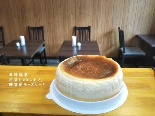 20200801草津温泉カフェ花栞(はなしおり)贈答用チーズケーキ