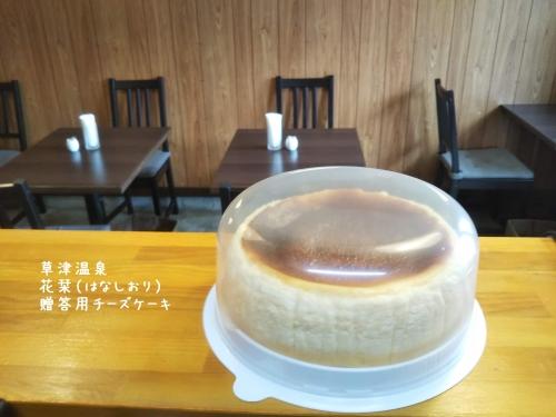 20200801草津温泉カフェ花栞(はなしおり)贈答用チーズケーキ1