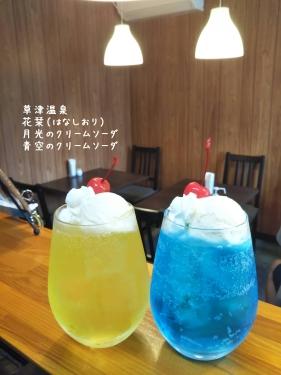 20200802草津温泉カフェ花栞(はなしおり)月光のクリームソーダ、青空のクリームソーダ