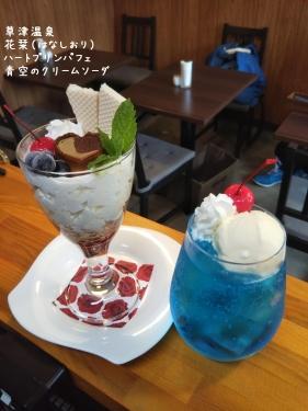 20200802草津温泉カフェ花栞(はなしおり)ハートプリンパフェ、青空のクリームソーダ