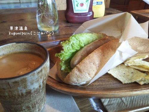 20200805草津温泉のパン屋、kogomipain、こごみパン2
