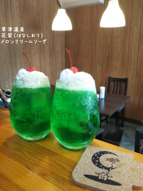 20200806草津温泉カフェ花栞(はなしおり)メロンクリームソーダ