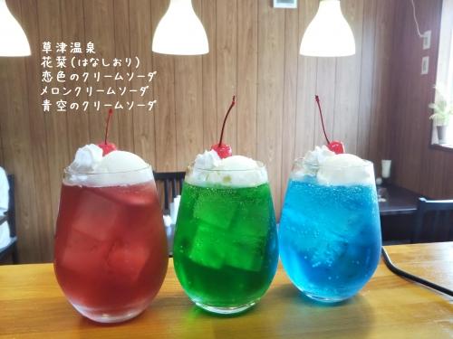 20200807草津温泉カフェ花栞(はなしおり)恋色のクリームソーダ、メロンクリームソーダ、青空のクリームソーダ