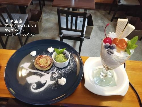 20200809草津温泉カフェ花栞(はなしおり)アップルパイ、ハートプリンパフェ