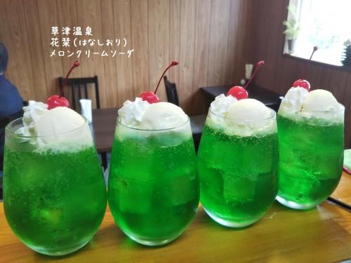 20200810草津温泉カフェ花栞(はなしおり)メロンクリームソーダ