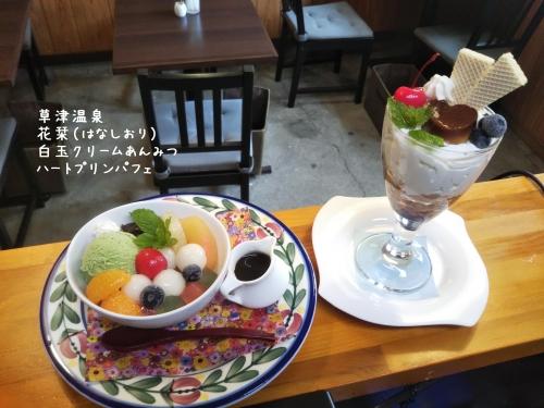 20200806草津温泉カフェ花栞(はなしおり)白玉クリームあんみつ、ハートプリンパフェ