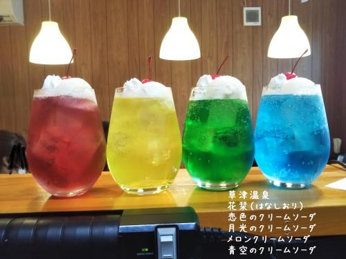 20200810草津温泉カフェ花栞(はなしおり)恋色のクリームソーダ、月光のクリームソーダ、メロンクリームソーダ、青空のクリームソーダ