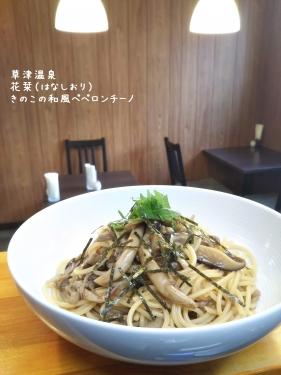 20200816草津温泉カフェ花栞(はなしおり)きのこの和風ペペロンチーノ