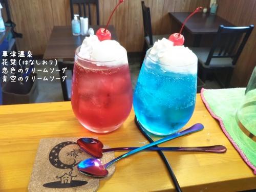 20200820草津温泉カフェ花栞(はなしおり)恋色のクリームソーダ、青空のクリームソーダ