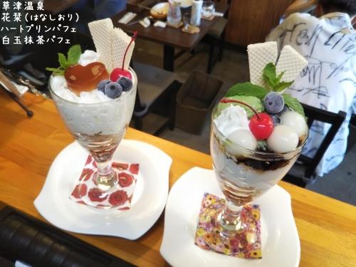 20200822草津温泉カフェ花栞(はなしおり)ハートプリンパフェ、白玉抹茶パフェ