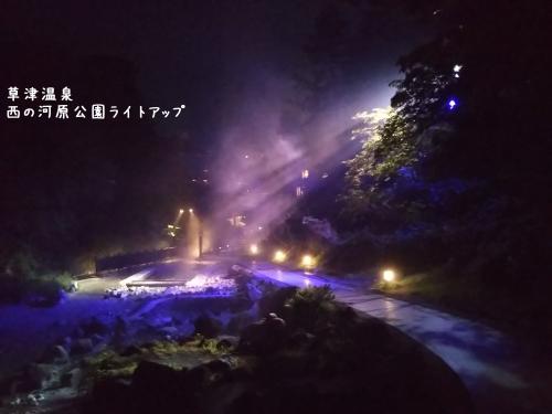 20200821草津温泉。西の河原公園ライトアップ