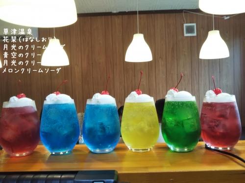 20200824草津温泉カフェ花栞(はなしおり)恋色のクリームソーダ、青空のクリームソーダ、月光のクリームソーダ、メロンクリームソーダ