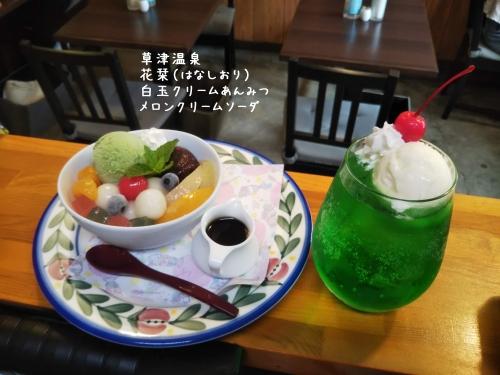 20200823草津温泉カフェ花栞(はなしおり)白玉クリームあんみつ、メロンクリームソーダ
