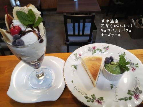 20200827草津温泉カフェ花栞(はなしおり)チョコバナナパフェ、チーズケーキ