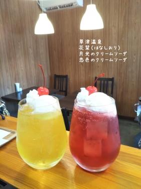 20200828草津温泉カフェ花栞(はなしおり)月光のクリームソーダ、恋色のクリームソーダ