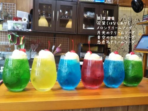 20200829草津温泉カフェ花栞(はなしおり)メロンクリームソーダ、月光のクリームソーダ、青空のクリームソーダ、恋色のクリームソーダ