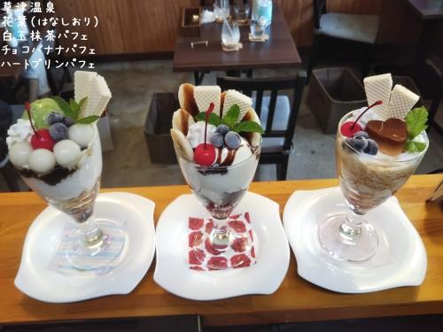 20200827草津温泉カフェ花栞(はなしおり)白玉抹茶パフェ、チョコバナナパフェ、ハートプリンパフェ