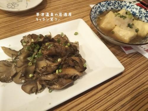 20200831草津温泉の店。キッチン笑りぃ
