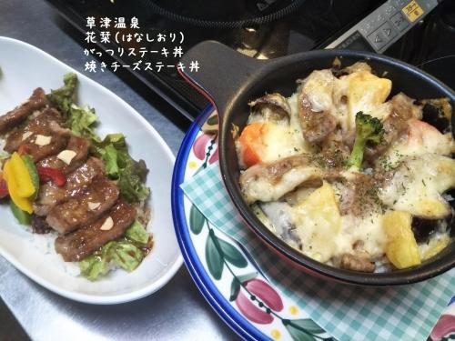 20200903草津温泉カフェ花栞(はなしおり)がっつりステーキ丼、焼きチーズステーキ丼