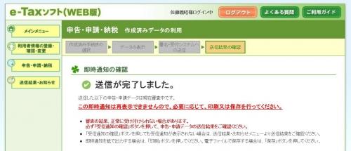 e-tax2020.jpg