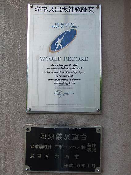 地球儀時計のギネス出版社認証文