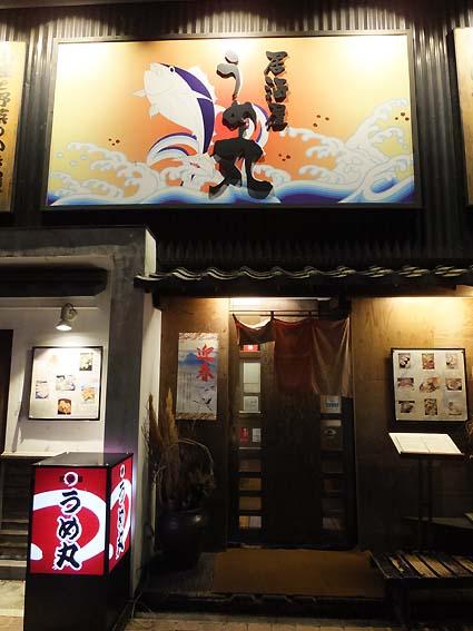 高知市内の居酒屋「うめ丸」
