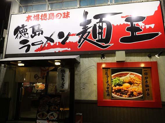 高知市の「ラーメン麺王」