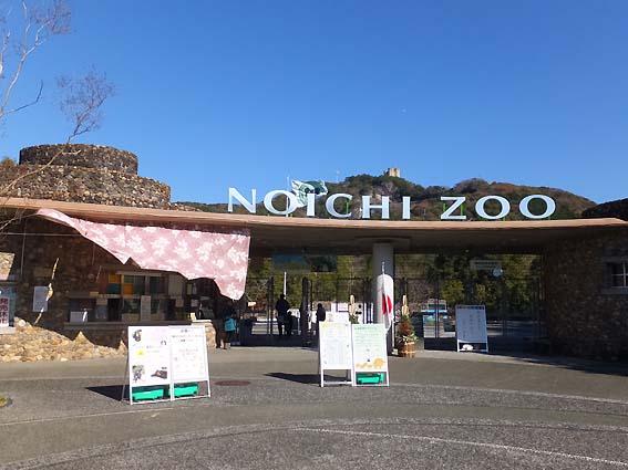 のいち動物公園入口